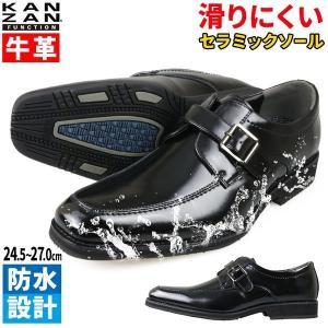 ビジネスシューズ 本革 メンズ 3E 防水 モンクストラップ 雨用 雪用 革靴 シングルモンク KANZAN FUNCTION カンザンファンクション|bizakplus