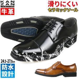 ビジネスシューズ メンズ 本革 防水 3E ストレートチップ 雨用 雪用 革靴 KANZAN FUNCTION カンザンファンクション|bizakplus