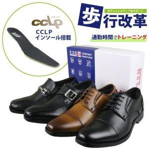 ビジネスシューズ メンズ 革靴 紳士靴 KANZAN ウォーキングシューズ 機能性インソール BMZ CCLPインソール|bizakplus