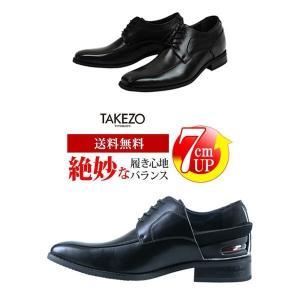 シークレットシューズ メンズ ビジネス 革靴 紳士靴 ヒールアップ TAKEZO タケゾー メンズ 革靴 3E 7cmアップ|bizakplus