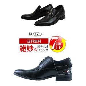 シークレットシューズ メンズ ビジネス 革靴 TAKEZO タケゾー メンズ 身長アップ 7cmヒールアップ|bizakplus