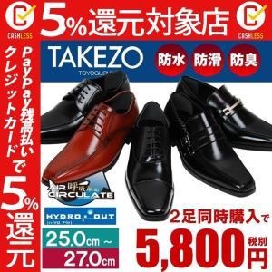 ビジネスシューズ メンズ 革靴 歩きやすい TAKEZO タ...