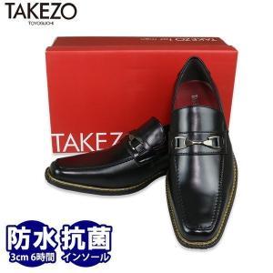 ビジネスシューズ 防水 スリッポン 消臭 TAKEZO タケゾー メンズ 高機能 革靴 セット割対象 bizakplus