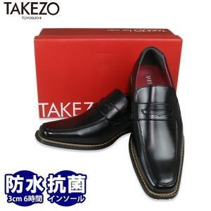 ビジネスシューズ 防水 スリッポン メンズ 消臭 TAKEZO タケゾー 高機能 セット割対象 bizakplus