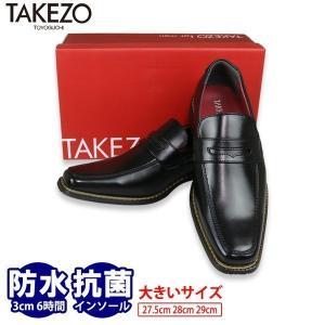 TAKEZO ビジネスシューズ ローファー 27.5cm 28cm 29cm 防水 メンズ 3E 防滑 革靴 タケゾー 消臭|bizakplus