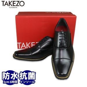 ビジネスシューズ 防水 ストレートチップ メンズ 消臭 TAKEZO タケゾー 高機能 bizakplus