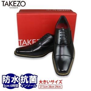 TAKEZO ビジネスシューズ 防水 27.5cm 28cm 29cm ストレートチップ メンズ 3E 防滑 革靴 タケゾー 消臭|bizakplus