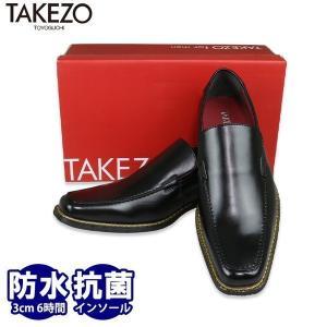 ビジネスシューズ スリッポン 防水 メンズ 消臭 高機能 TAKEZO タケゾー|bizakplus
