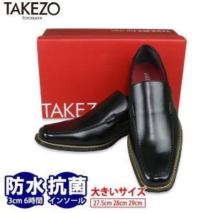 ビジネスシューズ 大きいサイズ スリッポン 防水 2足で6,800円+税 メンズ TAKEZO タケゾー 2足セット 福袋|bizakplus