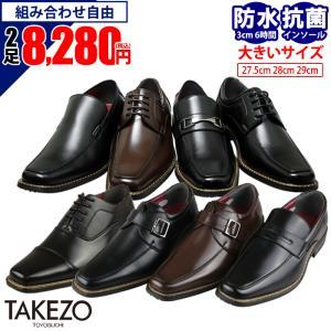 ビジネスシューズ メンズ 革靴 TAKEZO 防水 防滑 消臭 2足選んで6,800円+税 2足セット 福袋|bizakplus