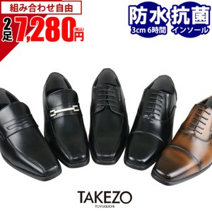 ビジネスシューズ 防水 メンズ 革靴 2足選んで5,800円(税別) 結婚式 TAKEZO 消臭 抗菌 2足セット 福袋|bizakplus