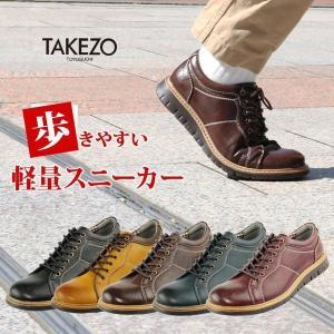 ウォーキングシューズ 紳士靴 メンズ スニーカー レザー TAKEZO 撥水 カジュアル TK980 bizakplus
