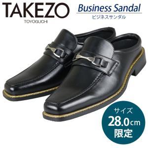 ビジネスシューズ サンダル スリッパ メンズ 蒸れない 革靴 防水 TAKEZO 2足選んで5,800円+税 2足セット 福袋|bizakplus