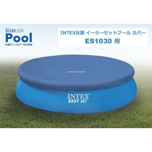 ■プールカバー ES1030用