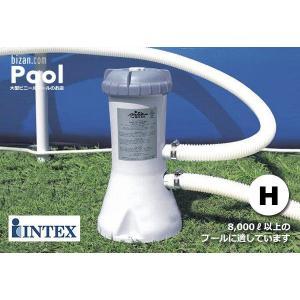 R56637 INTEX社製 ポンプフィルター(浄化装置)H...
