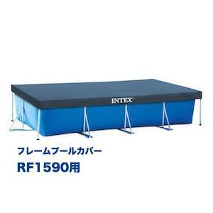 ■プールカバー RF1590用