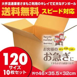 ダンボール 購入 は自社工場製造 120サイズ 10枚セット 46×35.5×32cm K5×K5 ...