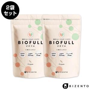 体内フローラ サプリ ビオフル BIOFULL (31粒/2袋) ダイエット 腸内 酪酸菌 菌活 腸活 善玉菌 美ボディ|bizento