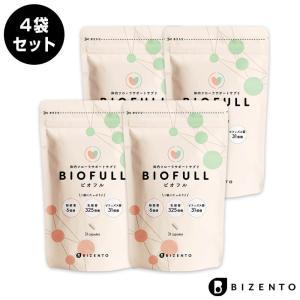 体内フローラ サプリ ビオフル BIOFULL (31粒/4袋) ダイエット 腸内 酪酸菌 菌活 腸活 善玉菌 美ボディ|bizento