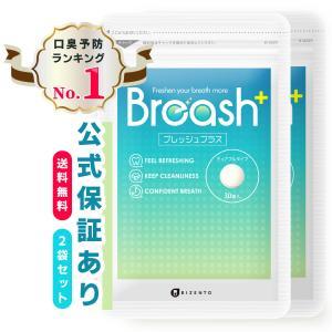 口臭 サプリ ブレッシュ Breash+ (30粒/2袋) 口臭予防 タブレット シャンピニオン エチケット 口 息 ニオイケア|bizento