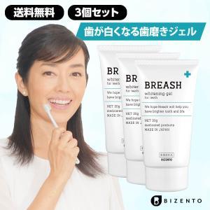 ホワイトニング 歯磨き粉 歯磨きジェル ブレッシュホワイトニング (30g/3個) 黄ばみ やに 歯周病 口臭対策 ポリリン酸 セルフ 美白|bizento