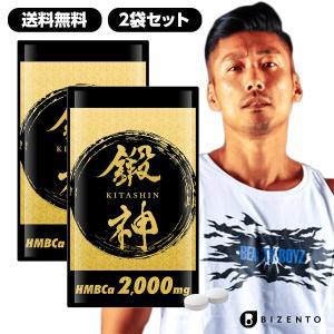 HMB ダイエット サプリ 国産 鍛神HMB キタシン (180粒/2袋) hmb 筋トレ 高配合 ...