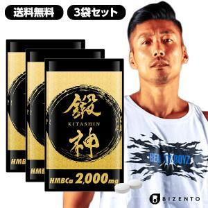 HMB ダイエット サプリ 国産 鍛神HMB キタシン (180粒/3袋) hmb 筋トレ 高配合 ...