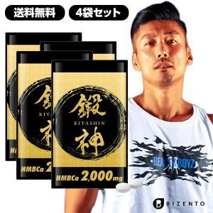 HMB ダイエット サプリ 国産 鍛神HMB キタシン (180粒/4袋) hmb 筋トレ 高配合 ...