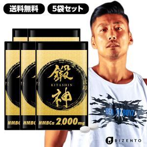 HMB ダイエット サプリ 国産 鍛神HMB キタシン (180粒/5袋) hmb 筋トレ 高配合 ...