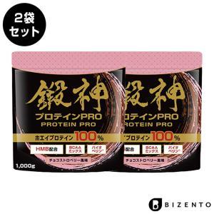 鍛神 鍛神プロテイン hmb 鍛神 キタシン チョコストロベリー風味 ホエイプロテイン 1kg プロテイン配合 BCAA配合 アミノ酸配合|bizento