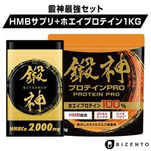 HMBサプリ ホエイプロテイン セット BCAA配合 アミノ酸配合 鍛神HMB 鍛神プロテイン 焦が...