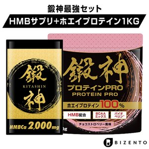 HMBサプリ ホエイプロテイン セット BCAA配合 アミノ酸配合 鍛神HMB 鍛神プロテイン チョ...