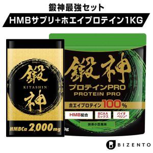 HMBサプリ ホエイプロテイン セット BCAA配合 アミノ酸配合 鍛神HMB 鍛神プロテイン 抹茶...