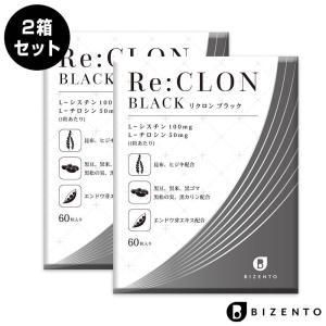 黒艶 サプリ リクロン ブラック Re:CLON BLACK (60粒/2袋) エイジングケア成分 ハリ ツヤ シスチン チロシン 黒穀物|bizento