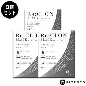 黒艶 サプリ リクロン ブラック Re:CLON BLACK (60粒/3袋) エイジングケア成分 ...