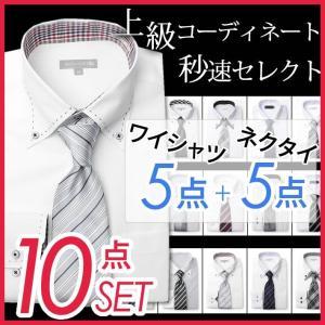 スタイリスト提案 ドレスシャツ5枚とネクタイ5本の10点セット 長袖ワイシャツ 衿高ボタンダウン 形態安定(トップ芯加工)