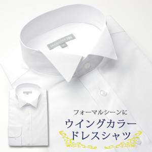 ウィングカラー フォーマルシャツ メンズ ドレスシャツ ワイシャツ ウイングカラーシャツ 父の日 プ...