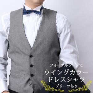 ウィングカラーフォーマルシャツ 結婚式やパーティーに ( DRESS CODE ドレスシャツ フォー...