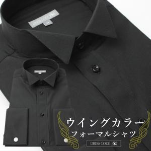 ウイングカラー 長袖 ドレスシャツ ワイシャツ ウイングカラー メンズ 紳士用 男性用 スリム フォ...
