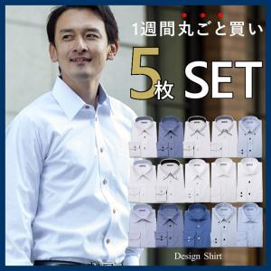 ワイシャツ1週間完成セット 5枚セット メンズ ワイシャツ 長袖 形態安定 紳士用 レギュラーカラー...