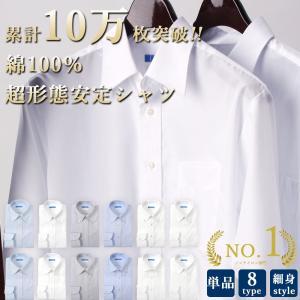 ワイシャツ 長袖 形態安定 ノーアイロン 綿100% すっきりシルエット メンズ 形状記憶 形状安定...