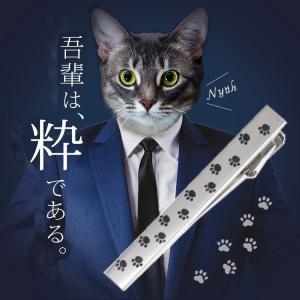 ネクタイピン タイピン 猫 ネコ タイピン 猫好きさん、まっしぐら!猫あしあとタイピン ネクタイピン...