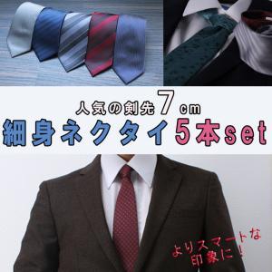 ネクタイ セット 1本あたり700円 送料無料 メール便 デキるオトコは 細身 7cm幅 プレゼント