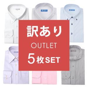 【訳あり】長袖ワイシャツ 5枚セット 福袋 ドレスシャツ メンズ [ホワイト/ブラック/ピンク/ブル...