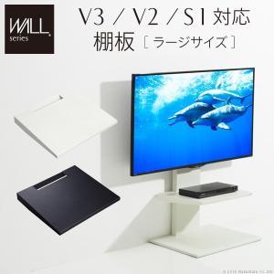 WALLインテリアテレビスタンドV3・V2・S1対応 棚板 ラージサイズ テレビスタンド 壁よせTVスタンド スチール製 WALLオプション EQUALS イコールズ|biztiesshop