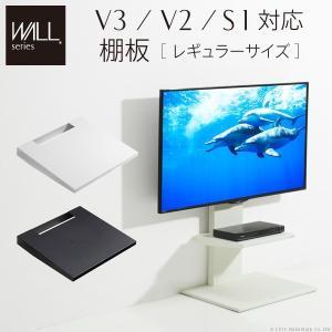 WALLインテリアテレビスタンドV3・V2・V1対応 棚板 レギュラーサイズ テレビスタンド 壁よせTVスタンド スチール製 WALLオプション EQUALS イコールズ|biztiesshop