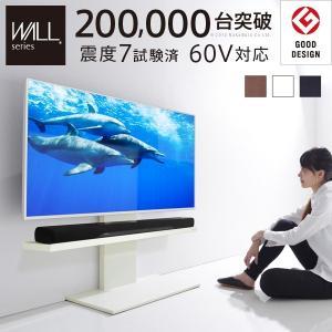 テレビ台 WALLインテリアテレビスタンドV2 ロータイプ 32~60v対応 壁寄せテレビ台 テレビボード ホワイト ブラック ウォールナット EQUALS イコールズ|biztiesshop