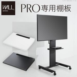 WALLインテリアテレビスタンドPRO専用 棚板 テレビ台 テレビスタンド 自立型 TVスタンド WALLオプション EQUALS イコールズ|biztiesshop