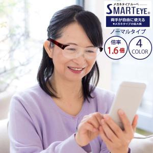 ルーペ メガネ 拡大鏡 1.6倍率 オーバーグラス 両手が使える 大きく見える 眼鏡 スマホ 読書 新聞 パソコン 資料 男女兼用|bj-direct