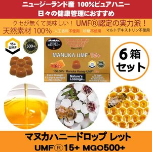のど あめ マヌカハニー   はちみつ キャンディー 健康食品 風邪 インフルエンザ 口臭 予防 改善 抗菌活性 UMF ニュージーランド 250g 250mg 15+ 500+|bj-direct